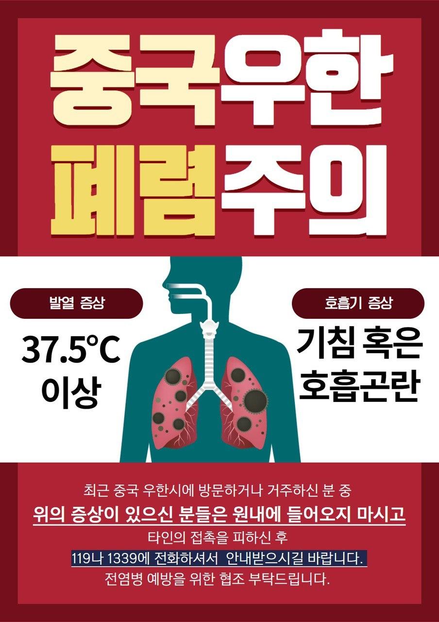 [의협]신종코로나바이러스감염증(우한)부착안내문2.jpg