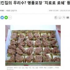 치킨집 무리수 재평가