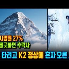 목숨 건 K2 스키 하강 도전! 등반 사망률 27%, 무시무시한 히말라야 K2를 혼자 등정한 후, 정상에서 스키로 풀코스 하강. 기술적으로 불가능하다는 K2 꼭대기 산악스키 영상