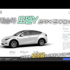 테슬라 모델Y 판매개시!! feat. 모델3리프레쉬│가격 및 보조금 그리고 테슬라의 가격 전략!! [테슬x로그]