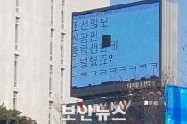 조선일보 전광판, 중학생에게 해킹 당했나? 전광판 디페이스 '화제'