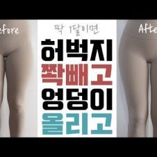 엉덩이 지키면서 허벅지 얇아지는 운동 : 일주일에 3번씩 딱 1달만하면 무조건 달라짐
