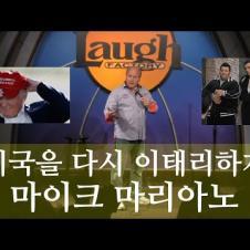 (스탠드업 코미디) 미국을 다시 이태리하게 - 마이크 마리아노 (한글자막)