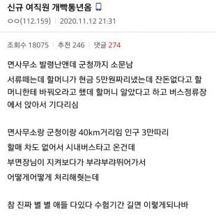 찐으로 밝혀진 30대 여 신규 공무원
