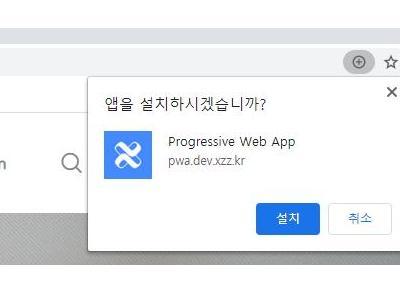 [XE] [PWA] 내 사이트를 앱으로 만들어보자!