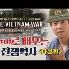 역사 덕후 필수관람🔎 넷플릭스 다큐 [베트남 전쟁]ㅣ켄 번스, 다큐멘터리 | 조승연작가