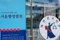 """法 """"SNS에 상사 모욕 글 올린 직원 해고는 정당"""""""