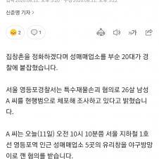 """""""집창촌 정화하려고""""...야구방망이로 성매매업소 부순 20대 체포"""