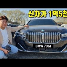 BMW 7시리즈가 반값에 팔리는 이유 [카푸어] 18부