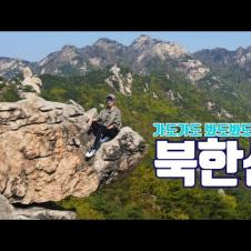 [북한산4K] 도대체 코뿔소 바위에 몇 번 째지? 가도가도 멋진 산 북한산 달콤아찔 비봉 코스 with 컬럼비아 | 힐링영상 | 산행 브이로그