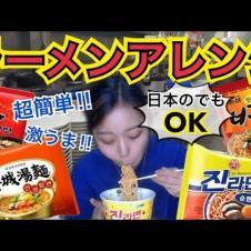 【韓国ロス】ラーメンあればOK!鍋も何もいらない、洗い物もでない超美味しいアレンジレシピ!【モッパン】