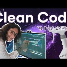 깨끗한 코드를 위한 5가지 팁