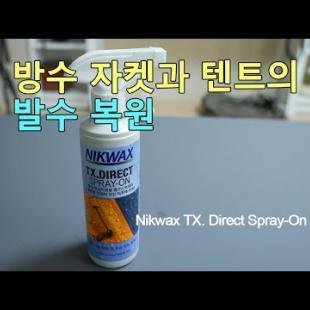 [박영준TV] 방수자켓과 텐트의 발수막 복원 방법   Nikwax TX. Direct  