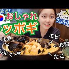 【新韓国料理】トッポギのパスタアレンジが超美味しい!カロスキルの人気おしゃれ店!【モッパン】