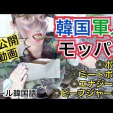 【未公開動画】オール韓国語!韓国の本物の軍服着て、軍人コスプレ(?)して外で軍隊飯を食べてコンビニ行く【モッパン】