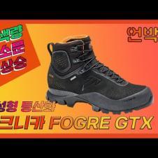 [언박싱] 테크니카 포지 GTX, Tecnica forge GTX, 열성형 등산화, 비브람 메가그립, 등산화추천, 등산화리뷰