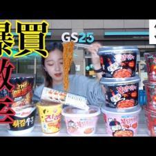 【激辛】ちょっと大食い?韓国コンビニでプルダック系ラーメン・キンパ・トッポギ爆買いして食べる【モッパン】