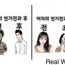남녀 씻기 전 차이.jpg