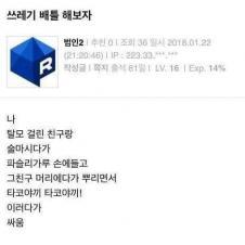 쓰레기 배틀 올타임 레전드