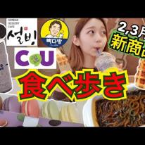 【2・3月】新作食べ歩き!ジャージャー麺・コンビニ・激安カフェ【モッパン】