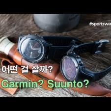 [박영준TV] 가민과 순토 중 어떤 스포츠시계를 사야할까? Garmin vs. Suunto