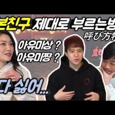 한국인 대부분모르는 일본인 이름 부를 때 실수 안하는 방법