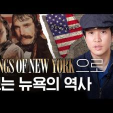 🇺🇸[갱스오브뉴욕]으로 보는 뉴욕 슬럼의 역사ㅣ넷플릭스 추천