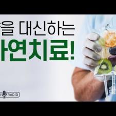 항생제, 항우울제, 진통제, 당뇨약, 혈압약을 대신하는 자연치료