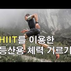 [박영준TV] 등산을 할 때마다 힘드시다구요? HIIT를 이용한 등산용 체력 기르기