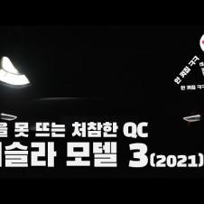 헤드라이트가 안 들어옴 ㅋㅋ 테슬라 모델 3(2021) QC 눈물납니다 [4K]