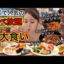 【食べ放題でプチ大食い】韓国で大人気のビュッフェにはカンジャンケジャン・ヤンニョムケジャン・タンスユク・ピンス・寿司まである【モッパン】