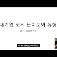 1_코딩테스트 유형, 어디까지 공부해야 하나, 카카오, 라인, SK, 배민, 삼성, NHN
