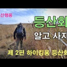 [박영준TV] 등산화 알고 사자. 제 2편 하이킹용(당일 산행용) 등산화