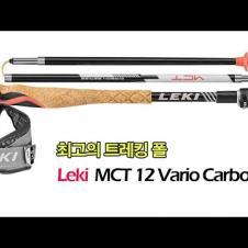 [박영준TV] 최고의 트레킹 폴 | Leki MCT 12 Vario Carbon | 등산 | 트레일 런닝 |