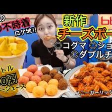 【愛の不時着】超人気韓国ドラマのロケ地でbbq新作チーズボールとチキン、今流行りの超巨大ジュース【モッパン】
