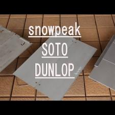「snowpeak」「SOTO」「DUNLOP」ツーリング用テーブル3社比較