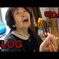 【VLOG】떡국을 먹고 나이 먹었다 【일본아저씨】 餅をもらったので食べたのよ、