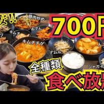 【激安】ローカル店ランチ700円で全て食べ放題!キムチチゲ・豚肉炒め・おかず7種類【モッパン】