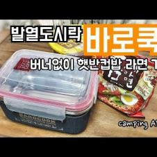 발열도시락 바로쿡 관련 영상 모음