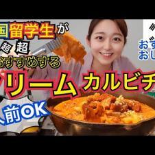 【一人前OK】韓国留学生おすすめクリームカルビチム店!美味しくておしゃれで一人前もOK!【モッパン】