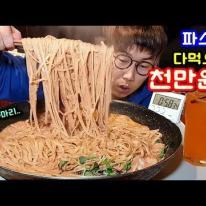 천만원(?) 대왕파스타 1시간동안 다먹으면 천만원!! shrimp pasta mukbang 야식이 먹방