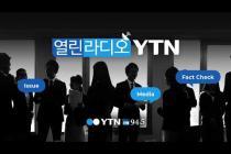 2/6(토) (김조한 이사) 부활하는 싸이월드도 도입한다, '메타버스'가 뭐길래/ YTN 라디오