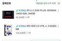 SSD 및 HDD 구매!