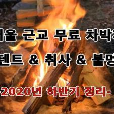 """서울 근교 무료 차박지 -""""텐트 & 취사 & 불멍"""" 가능 2020년 하반기 답사 결산"""