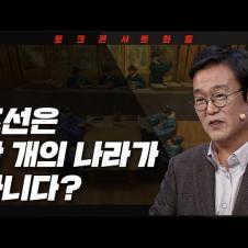 [토크콘서트 화통] 조선은 한 개의 나라가 아니다? I 대한민국이라는 국호 I 역사학자 전우용
