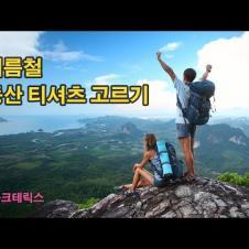 [박영준TV] 여름철 등산용 티셔츠 고르기