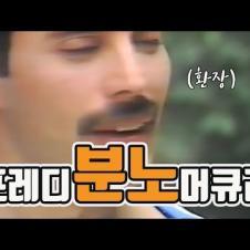 [한글자막] 프레디 머큐리 분노편 Freddie Mercury Angry Moments