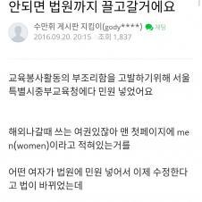 사범대학교 남녀차별 논란