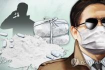 [2019 마약 보고서] ① 랜선 타고 창궐하는 마약