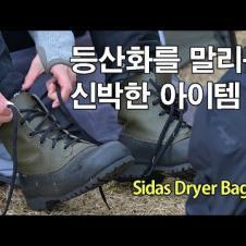 [박영준TV] 등산화를 빨리 말리는 신박한 아이템 | Sidas Dryer Bag |
